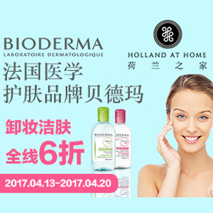 Holland-at-Home 荷兰之家海淘返利