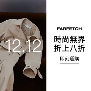Farfetch 发发奇海淘返利