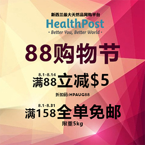 HealthPost海淘返利