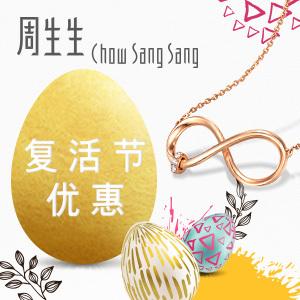 Chow Sang Sang 周生生海淘返利