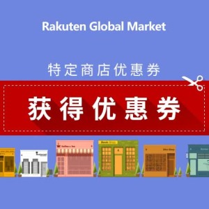 Rakuten Global Market(日本)海淘返利